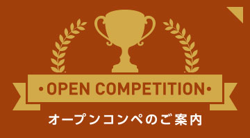 OPEN COMPETITIONオープンコンペのご案内